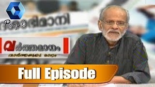 Varthamanam വർത്തമാനം   22nd January 2018    Full Episode