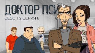 ДОКТОР ПСИ. Сезон 2, серия 6