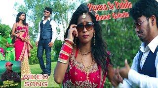 पियवा से पहिले    Piyawa Se Pahile - Rakesh Rasiya , Rima Bharti   Bhojpuri Hit Song 2017 New Video