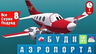 Download Новые мультфильмы: Будни аэропорта - Все серии подряд (Сборник 8) Video