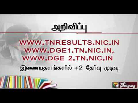 Websites to check 12th board exam results | Details