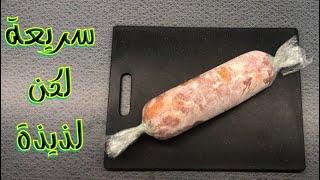 الأكلة اللي هتخليك تعمل منها كميات كثيرة - الدونر التركي