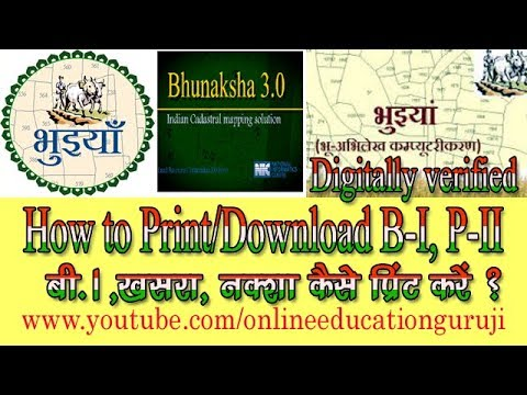 How to get your Land Records B I P II and Bhu Naksha Online