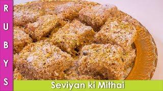 Seviyan ki Mithai Bakra Eid Special Sweet Dish Recipe in Urdu Hindi  - RKK