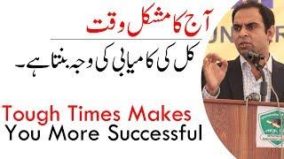 Tough Time  Makes You More Successful  | Qasim Ali Shah  (In Urdu)