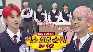 [선공개] 엑소(EXO) 외모 순위에서 찬열(Chanyeol)이 ♨발끈♨하게 된 사연은?  아는 형님(Knowing bros) 208회