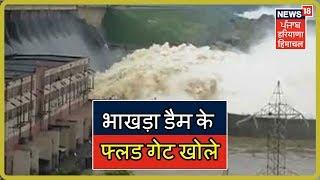 LIVE: Satluj River - अगले दो दिन भारी बारिश की चेतावनी, भाखड़ा डैम के फ्लड गेट खोले