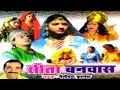 Download  Kissa - Sita Banwas ( Ramayan )   Nemichand Kushwaha   Trimurti Cassettes MP3,3GP,MP4