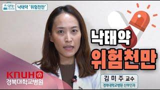 #낙태약 위험천만│산부인과 김미주 교수