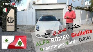 Actuoto_extra Passion \u0026 Occasion: Alfa Romeo Giulietta QV (2014) حكاية صبري مع الفا روميو جوليتا