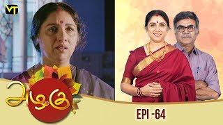 Azhagu - அழகு | Tamil Serial | Full HD | Episode 64 | Revathy | Sun TV | Vision Time