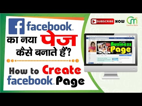 How to create facebook page in hindi 2017 | for youtube | Fan page | Make Fb Page in 5 minute