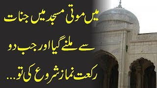 میں موتی مسجد میں جنات سے ملنے گیا اور جب دورکعت نماز شروع کی تو