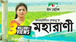 Moharani   মহারাণী   Eid Special   Bangla natok । Salauddin Lavlu   Shormi Mala   Channel i TV