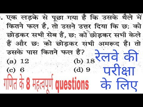Important mathematics questions for Railway group d and RPF and Alp loco pilot exam