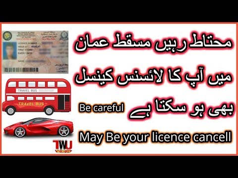 Royal Oman Police new rules 2018 | Traffic Fines For Overspeed & Black Points