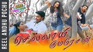 Sellayi Kumaresan   Reel Anthu Pochu Epi 30   Old Movie Troll Review   Madras Central