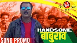 Handsome Baburao Song Teaser - Marathi DJ Songs 2019 | Marathi Lokgeet | Vishal Chavhan