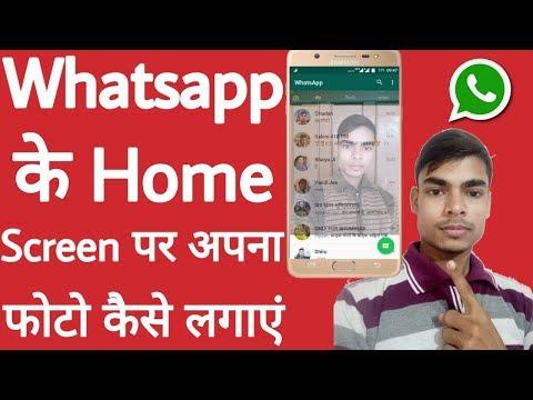Whatsapp ke home screen par apna photo kaise Lagaye
