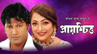 Prayshchitto | প্রায়শ্চিত্ত | Bangla Natok | Mahfuz Ahmed, Tania Ahmed, Somu, Dipty | Moubd | 2018