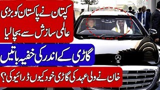REALITY BEHIND PRIME MINISTER IMRAN KHAN CAR DRIVING WITH ABU DHABI CROWN PRINCE SHEIKH MOHAMMED