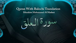 Ibrahim Muhammad Al Madani - Surah Alaq - Quran With Balochi Translation