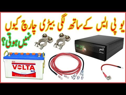 No Charge Battery With UPS - Battery ka Charge na Hona UPS K Sat Urdu/Hindi By Zakria 2017