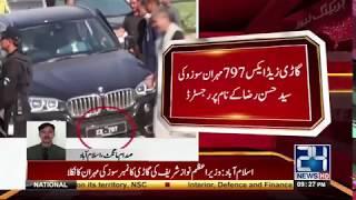 PM Nawaz Sharif using Fake number plate on his BMW car