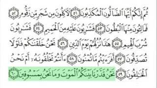 Quran Recitation-Al Waqiah-surat 056