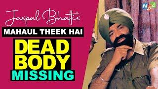 SSP Jaspal Bhatti misplaces Dead Body   Hilarious Sequence   Mahaul Theek Hai