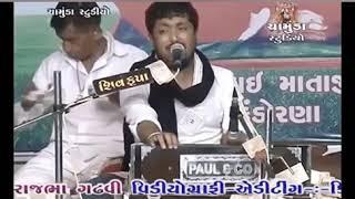 Jay Momai ma Bhajan (Rajbha gadhavi)