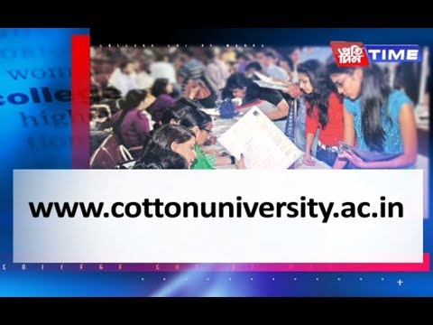 Cut-off marks announced for admissions in various colleges of Guwahati