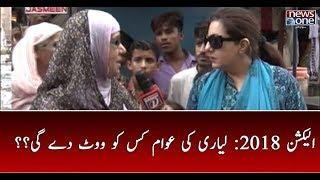 Elections 2018: Lyari Ki Awaam Kis Ko Vote Dy gy..