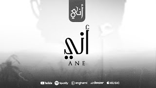 Rayen Youssef - Ane  | ريان يوسف - أني ( Clip Official )