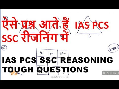 IAS PCS SSC REASONING CHALLENGE 5 मिनट में कर पो तो जानें SSC uppsc upsssc upp rrb group d ssc u