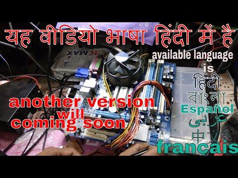 gigabyte 41 combo motherboard no power in hindi hindi