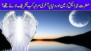 When Hazrat Jibril AS Last Time Come On Earth ( Jibril AS Ka Dunya Par Akhri Phera ) Urdu/Hindi