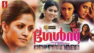 New Malayalam Full Movie 2017 | Girls | Super Hit Horror Malayalam Movie | Full HD Movie 2017