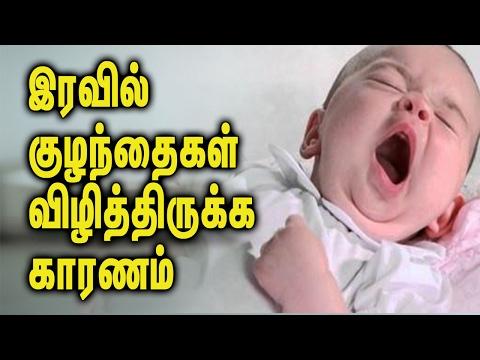 Why Babies are Not Sleeping At Nights || இரவில் குழந்தைகள் விழித்திருக்க காரணம் - Tamil Health Tips
