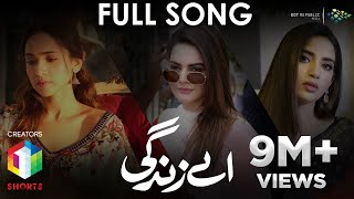 Aima Baig | Nabeel Shaukat Ali | Aey Zindagi | OST | This Song will Break Your Heart | C1 Shorts