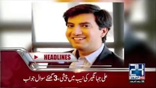 News Headlines  | 4:00 PM  | 17 April 2018 | 24 News HD