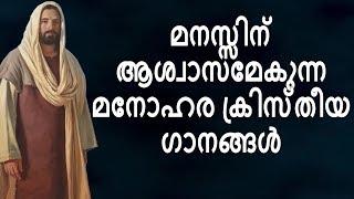 Non Stop Christian Devotional Songs | Malayalam Devotional Songs | Jino Kunnumpurath