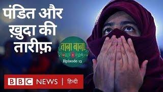 पंडित की भाषा में ख़ुदा की तारीफ़: Taana Baana Episode 13 with Saeed Naqvi (BBC Hindi)