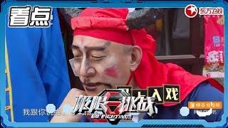 《极限挑战4》第4期:妖艳牛魔王化妆后一秒入戏【东方卫视官方高清】