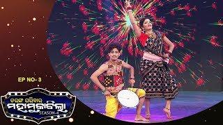 Nua Khai Special - Local Folk Dance | Tarang Parivaar Maha Muqabilla S4 | Full Ep 3