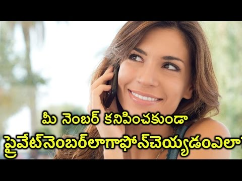How to Call as Private Number in Your Android Phone in Telugu | Chitra Vedika