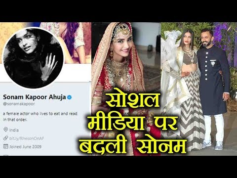 Sonam Kapoor changes her name on Instagram & Twitter after getting married to Anand Ahuja |FilmiBeat