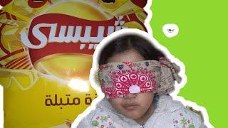 Download #for kids #for children تحدى | اكل الشيبسي | وانا مغمضه عينى وايدى مربوطه بس انا غشيت Video