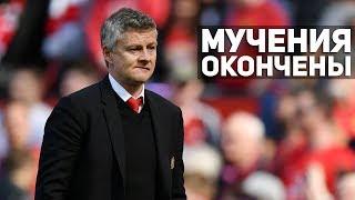 Манчестер Юнайтед 0:2 Кардифф | Наконец мучения окончены!