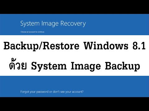 Backup และ Restore Windows 8.1 ด้วย System Image Backup